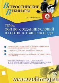 ООП ДО: создание условий в соответствии с ФГОС ДО