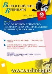ФГОС ДО: основы психолого-педагогического сопровождения развития дошкольника