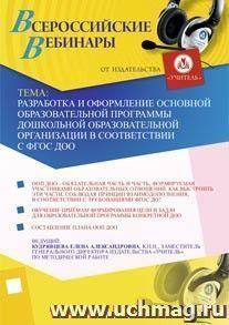 Разработка и оформление основной образовательной программы дошкольной образовательной организации в соответствии с ФГОС ДОО