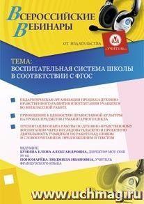 Воспитательная система школы в соответствии с ФГОС