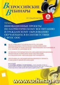 Инновационные проекты по патриотическому воспитанию и гражданскому образованию обучающихся в соответствии с ФГОС ООО