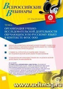 Организация учебно-исследовательской деятельности обучающихся по русскому языку в контексте ФГОС ООО