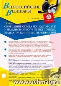 Обобщение опыта по подготовке к празднованию 70-летия Победы. Видео праздничных мероприятий