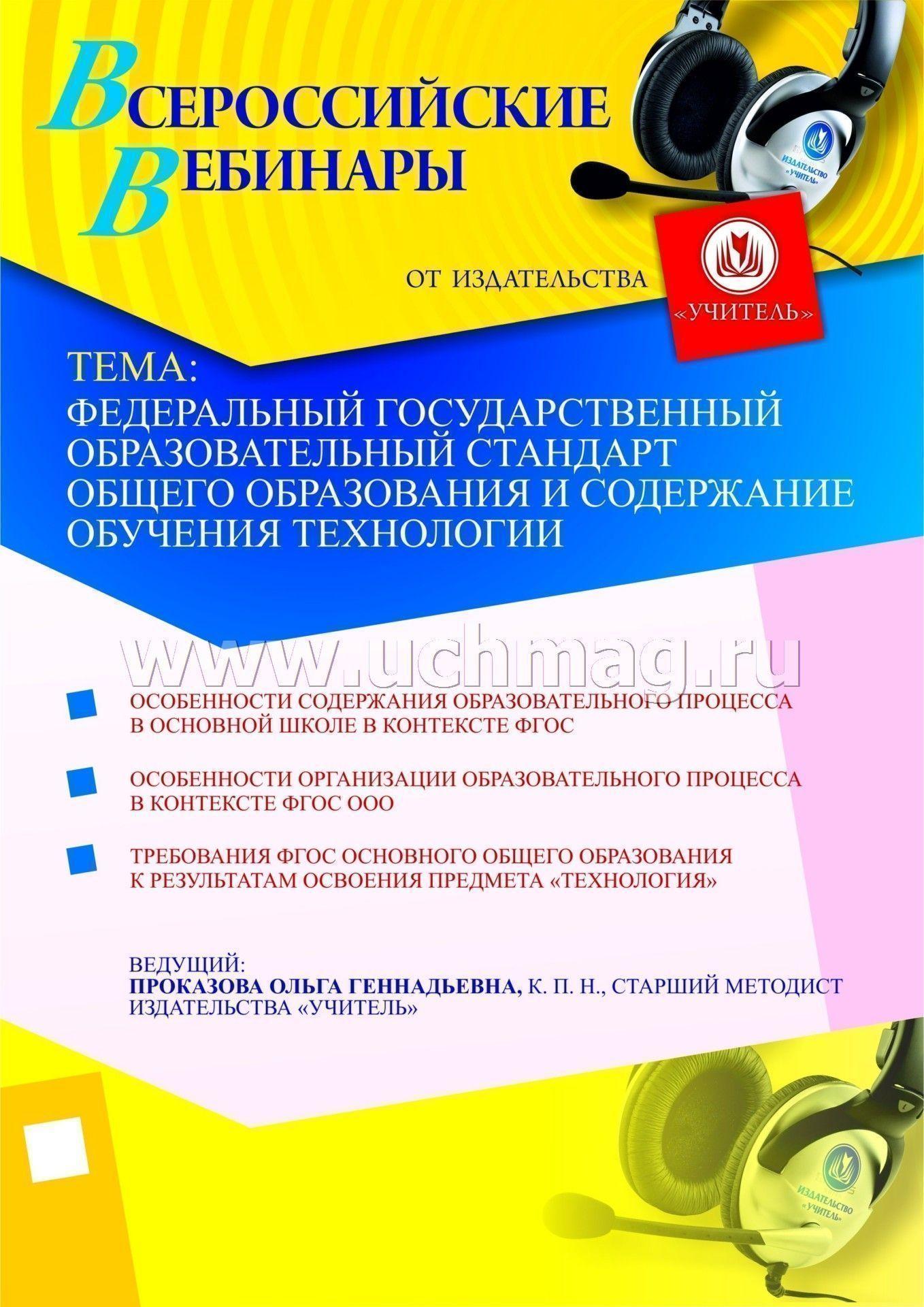 Федеральный государственный образовательный стандарт общего образования и содержание обучения технологии