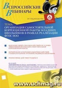 Организация самостоятельной коррекционной работы младших школьников в рамках реализации ФГОС НОО