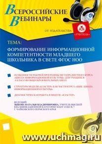 Формирование информационной компетентности младшего школьника в свете ФГОС НОО