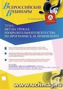 ИКТ на уроках изобразительного искусства по программе Б. М. Неменского