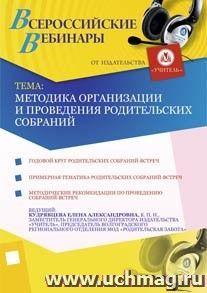 Методика организации и проведения родительских собраний