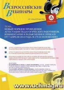 Новый порядок проведения аттестации педагогических работников. Комментарии и разъяснения к приказу от 7 апреля 2014 года № 276 и положению
