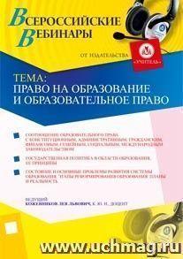 Право на образование и образовательное право