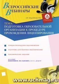 Подготовка образовательной организации к процедуре прохождения лицензирования