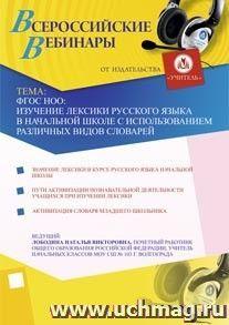 ФГОС НОО: изучение лексики русского языка в начальной школе с использованием различных видов словарей