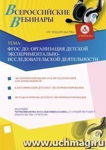 ФГОС ДО: организация детской экспериментально-исследовательской деятельности