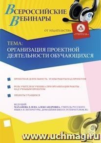 Организация проектной деятельности обучающихся