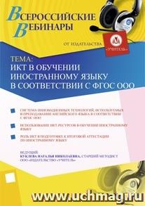 ИКТ в обучении иностранному языку в соответствии с ФГОС ООО