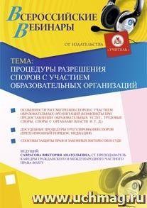 Процедуры разрешения споров с участием образовательных организаций
