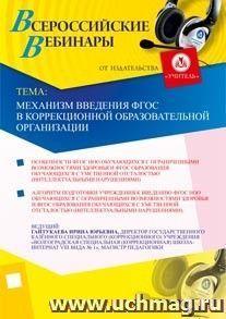 Механизм введения ФГОС в коррекционной образовательной организации