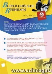 Диагностическая работа в образовательной организации в соответствии с ФГОС. Диагностика эмоционально-личностных особенностей детей