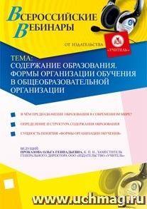 Содержание образования. Формы организации обучения в общеобразовательной организации
