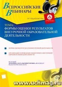 Формы оценки результатов внеурочной образовательной деятельности