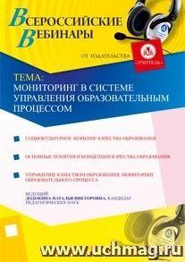 Мониторинг в системе управления образовательным процессом