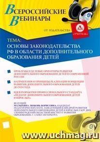 Основы законодательства РФ в области дополнительного образования детей