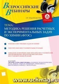 Методика решения расчетных и экспериментальных задач по химии (ФГОС)