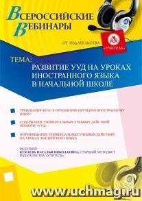 Развитие УУД на уроках иностранного языка в начальной школе