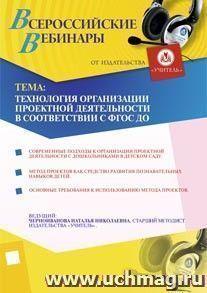 Технология организации проектной деятельности в соответствии с ФГОС ДО