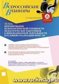 Формирование психологической готовности педагогических работников к инновационной деятельности в условиях реализации ФГОС ОО