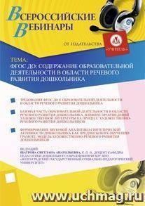 ФГОС ДО: содержание образовательной деятельности в области речевого развития дошкольника