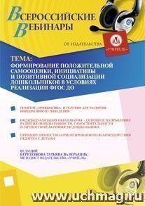 Формирование положительной самооценки, инициативы и позитивной социализации дошкольников в условиях реализации ФГОС ДО