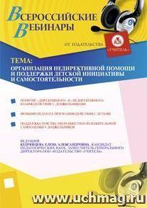 Организация недирективной помощи и поддержки детской инициативы и самостоятельности