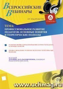 Профессиональное развитие педагогов: основные понятия и теоретические подходы