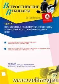 Психолого-педагогические основы методического сопровождения в ОО
