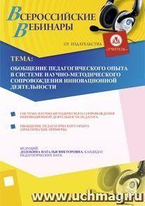 Обобщение педагогического опыта в системе научно-методического сопровождения инновационной деятельности
