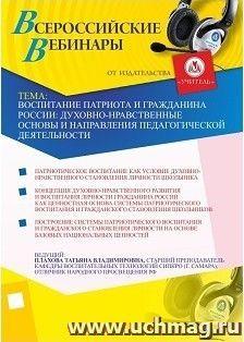 Воспитание патриота и гражданина России: духовно-нравственные основы и направления педагогической деятельности