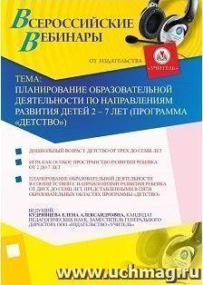 Планирование образовательной деятельности по направлениям развития детей 2 – 7 лет (программа «Детство»)