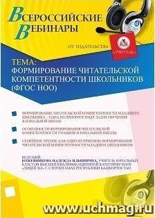 Формирование читательской компетентности школьников (ФГОС НОО)
