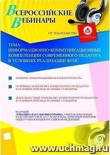 Информационно-коммуникационные компетенции современного педагога в условиях реализации ФГОС