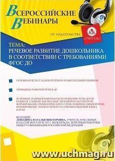 Речевое развитие дошкольника в соответствии с требованиями ФГОС ДО
