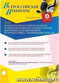 Психолого-педагогическая работа по познавательно-исследовательской деятельности дошкольников в соответствии с требованиями ФГОС ДО