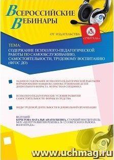 Содержание психолого-педагогической работы по самообслуживанию, самостоятельности, трудовому воспитанию (ФГОС ДО)