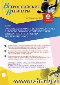 Организация работы по профилактике детского дорожно-транспортного травматизма (в условиях реализации ФГОС)