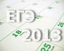 Расписание ЕГЭ-2013