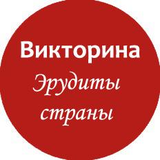 Viktorina