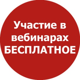 Cертификат за активное участие в вебинаре!