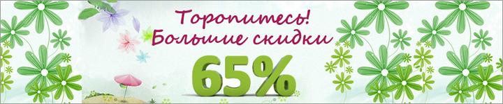 60% на всё!!!
