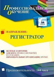 Профессиональное обучение по программе «Регистратор» (144 ч.)