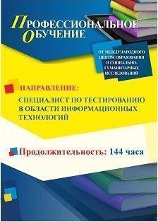 Профессиональное обучение по программе «Специалист по тестированию в области информационных технологий» (144 ч.)